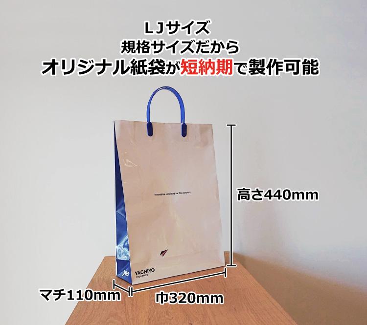 規格サイズだからオリジナル紙袋が短納期で製作可能