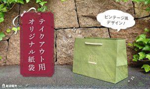テイクアウト用ビンテージ風デザインのオリジナル紙袋