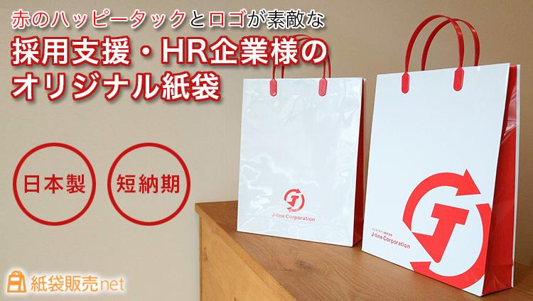 短納期・日本製 採用支援・HR企業様のオリジナル紙袋