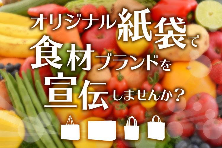 持ち帰り用オリジナル紙袋で食材や産地ブランドを宣伝