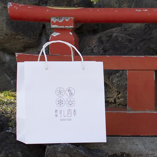 寿司店様のテイクアウト用のオリジナル紙袋