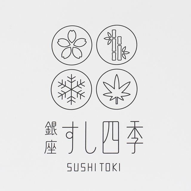 寿司用紙袋印刷拡大図