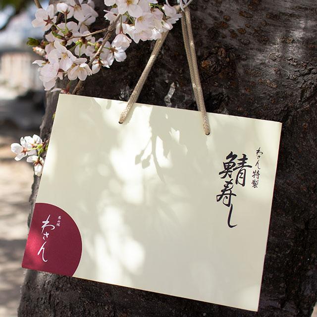 特製鯖寿司のテイクアウト用の手提げ袋