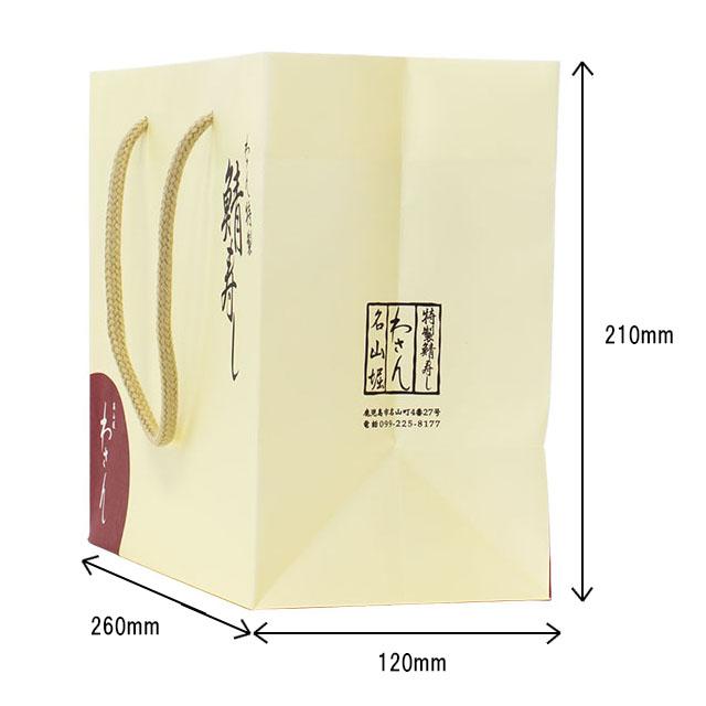 寿司用紙袋サイズ表記