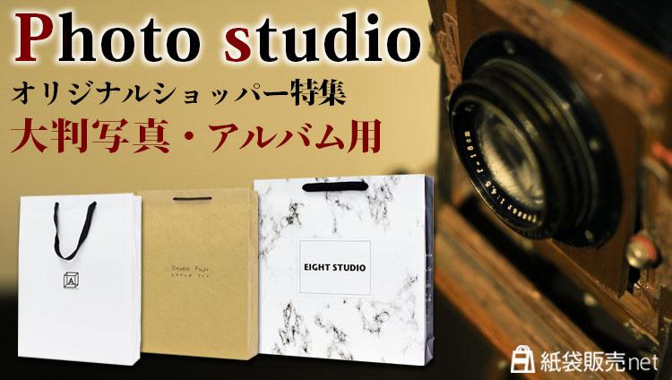 Photo studioオリジナルショッパー特集