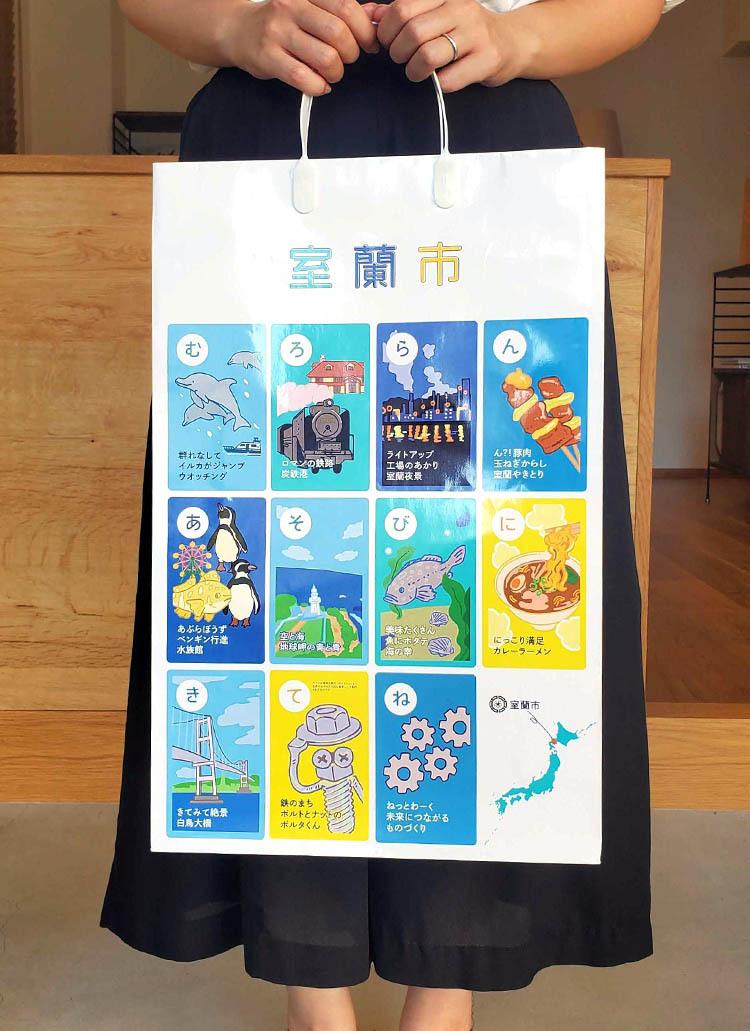 室蘭市の特徴がフルカラーで描かれたオリジナル紙袋