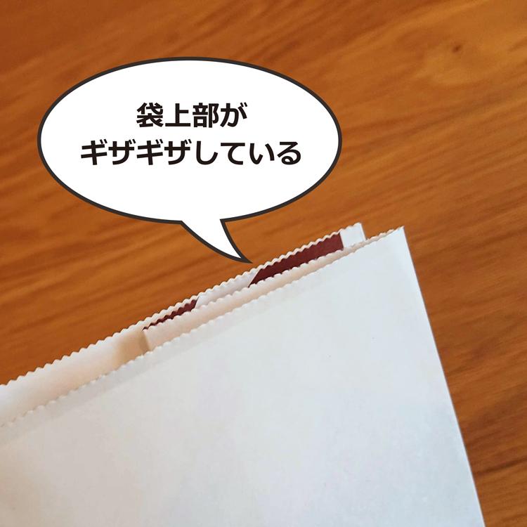 袋上部がギザギザとなった紙袋を見たことはありませんか?