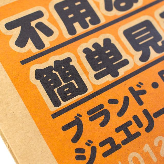 オリジナル宅配袋 印刷拡大図