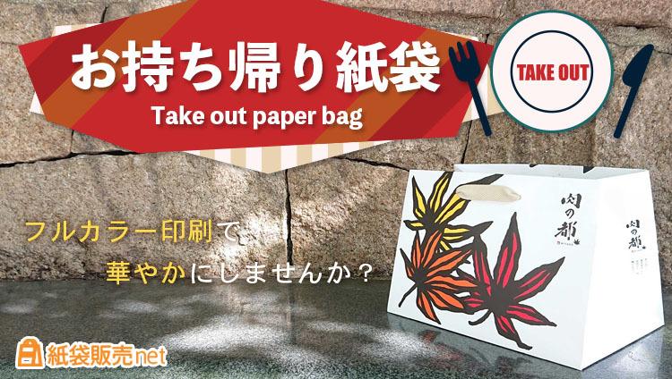 お持ち帰り紙袋もフルカラー印刷で華やかに