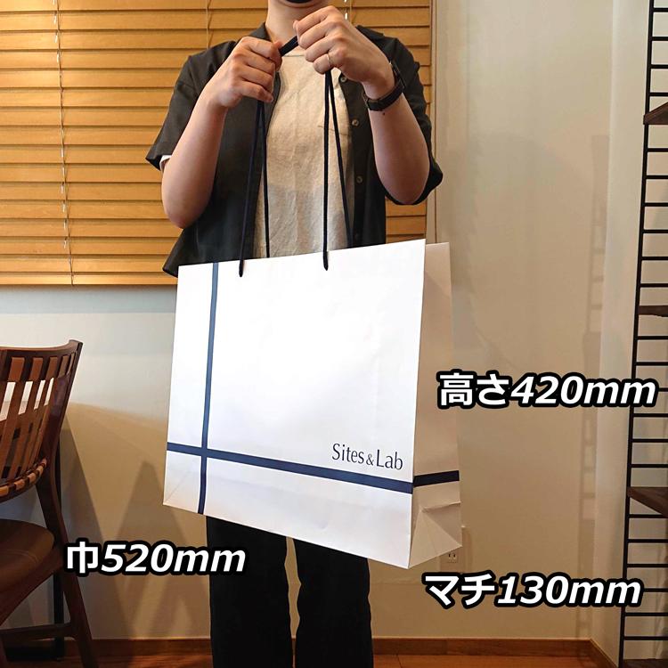 紙袋のサイズは「巾520 高さ420 マチ130mm」